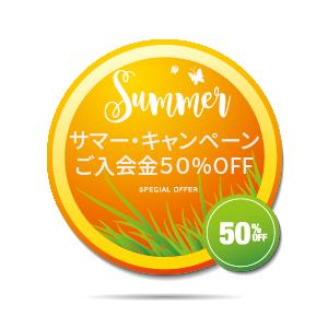 夏のキャンペーン中!