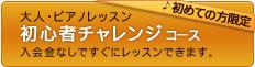 初めての方限定 大人・ピアノレッスン 初心者チャレンジコース