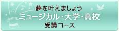 ミュージカル・大学・高校 受験コース