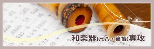 和楽器(尺八・篠笛)