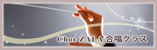 Chor ZALA 合唱クラス