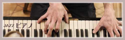 ジャズ・ピアノ